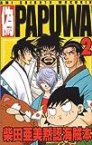 偽PAPUWA (2)―柴田亜美黙認海賊本
