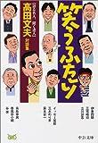 笑うふたり―語る名人、聞く達人 高田文夫対談集 (中公文庫)