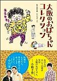 大阪のおばちゃんコレクション (玄光社MOOK)