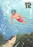 へ〜せいポリスメン!! 12 (ヤングジャンプコミックス)