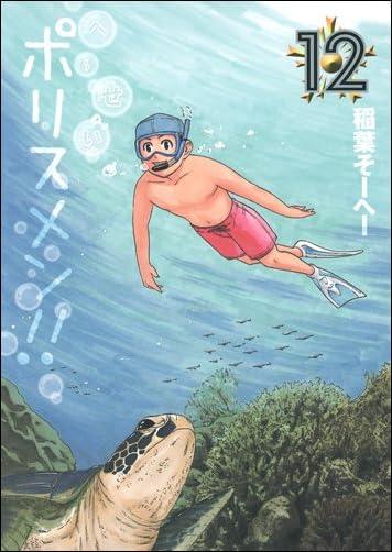 へ?せいポリスメン!! 12 (ヤングジャンプコミックス)