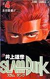 SLAM DUNK 4 (ジャンプ・コミックス)