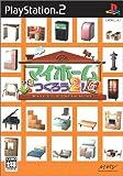 echange, troc My Home o Tsukurou 2! Takumi[Import Japonais]