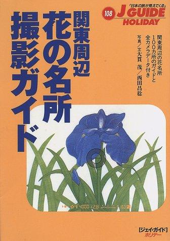 関東周辺「花の名所」撮影ガイド
