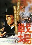 Go-Tell-the-Spartans-Movie-Poster-27-x-40-Inches---69cm-x-102cm-1978-Foreign----Burt-LancasterCraig-WassonDavid-ClennonMarc-SingerJonathan-GoldsmithJoe-Unger