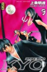 Samurai Deeper Kyo : Intégrale tome 9 et 10