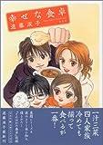 幸せな食卓 (ジェッツコミックス)   (白泉社)