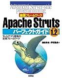 最強フレームワークApache Struts1.2パーフェクトガイド―Webアプリ構築の定番フレームワーク (Advanced Server‐side Programmingシリーズ)