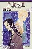 孔雀の庭―エシュラルト&ロキシム / 前田 珠子 のシリーズ情報を見る