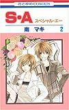S・A 2 (2) (花とゆめCOMICS)