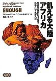 飢える大陸アフリカ—先進国の余剰がうみだす飢餓という名の人災