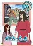 ポルフィの長い旅 8[DVD]