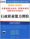 img - for 100% brand new R executive career Aptitude Test :2012-2013(Chinese Edition) book / textbook / text book