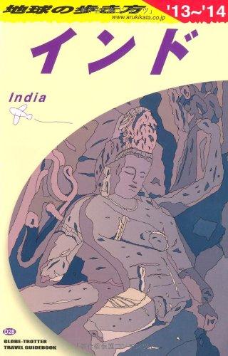 D28 地球の歩き方 インド 2013~2014 (ガイドブック)