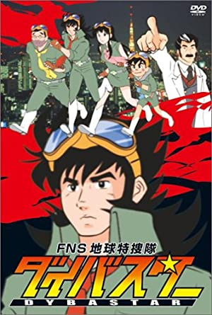 FNS地球特捜隊ダイバスター DVD-BOX