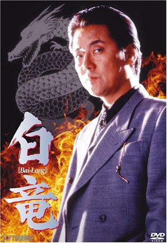 白竜 [DVD]