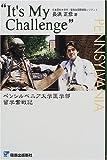 It's my challenge―ペンシルベニア大学医学部留学奮戦記
