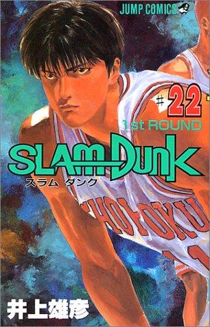 スラムダンク (22) (ジャンプ・コミックス)