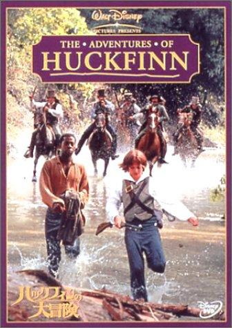 ハックフィンの大冒険
