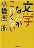 文学なんかこわくない (朝日文庫)