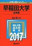 早稲田大学(法学部) (2017年版大学入試シリーズ)