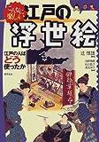 こんなに楽しい江戸の浮世絵—江戸の人はどう使ったか