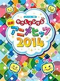 ピアノソロ やさしくひける最新アニメヒッツ2014 (ピアノ・ソロ)