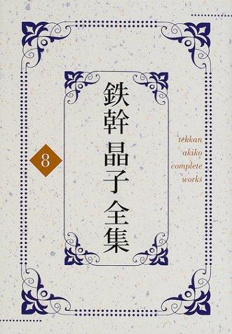 鉄幹晶子全集〈8〉新訳源氏物語下巻の一・新訳源氏物語下巻の二