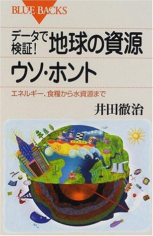 データで検証!地球の資源ウソ・ホント―エネルギー、食糧から水資源まで (ブルーバックス)