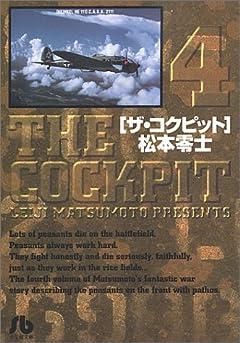 ザ・コクピット (4) (小学館文庫)