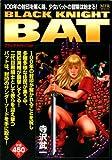 BLACK KNIGHT BAT (MFコミックス)
