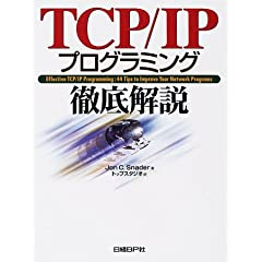 TCP/IP �v���O���~���O�O����