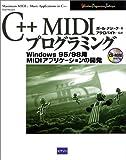 C++MIDIプログラミング―Windows95/98用MIDIアプリケーションの開発 (Windows programming technique)