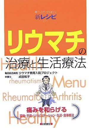 リウマチの治療と生活療法―組み合わせ自由な新レシピ付き