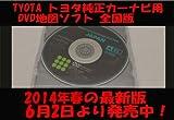 TOYOTA トヨタ純正カーナビ用 DVD地図ソフト 全国版 【 08664-0AE15 】