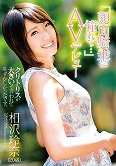 「顔面騎乗に憧れて…」AVデビュー相沢玲奈 (20歳) [DVD]