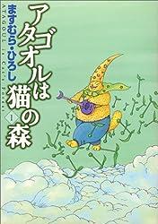 アタゴオルは猫の森 1 (MFコミックス)