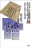 江戸の読書熱―自学する読者と書籍流通 (平凡社選書 227)