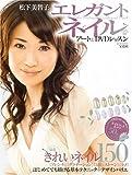松下美智子のエレガントネイル—アート&DVDレッスン (e‐MOOK)