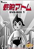 鉄腕アトム DVD-BOX(1) 〜ASTRO BOY〜
