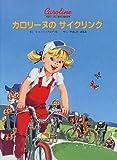 カロリーヌのサイクリング (カロリーヌとゆかいな8ひき)