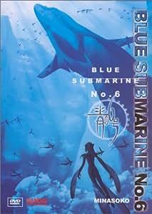 Blue Submarine No. 6: Minasoko (Volume 4) [Import]