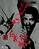 新 仁義なき戦い Blu-ray BOX(初回生産限定)