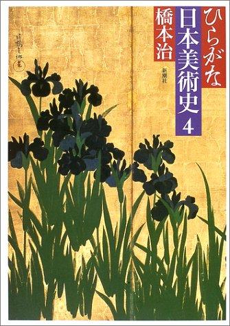 ひらがな日本美術史〈4〉