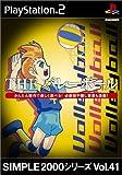 echange, troc Simple 2000 Series Vol. 41: The Volleyball[Import Japonais]