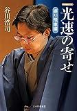 光速の寄せ 振り飛車編 (将棋連盟文庫)