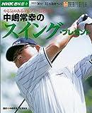 中嶋常幸のスイング・プレゼント―やる気のあるゴルファーにおくる (NHK趣味悠々)