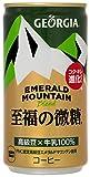 コカ・コーラ ジョージア エメラルドマウンテンブレンド 至福の微糖 185g缶×30本 ランキングお取り寄せ