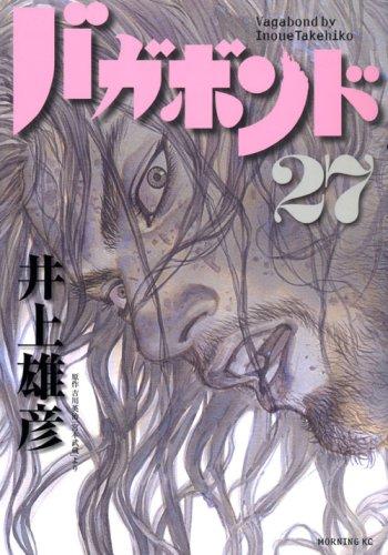バガボンド 27 (27) (モーニングKC)