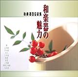 和楽器の魅力-和楽器BGM集-